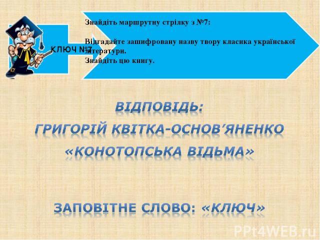 КЛЮЧ №7 Знайдіть маршрутну стрілку з №7: Відгадайте зашифровану назву твору класика української літератури. Знайдіть цю книгу.