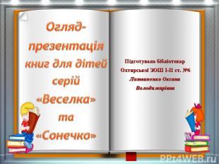 Підготувала бібліотекар Охтирської ЗОШ І-ІІ ст. №6 Литвиненко Оксана Володимирів
