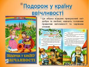 Ця збірка відкриє прекрасний світ добра та любові, навчить головним правилам вві