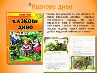 Казки, що увійшли до цієї книжки, по праву вважають золотим скарбом українського
