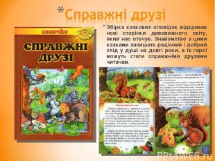 Збірка казкових оповідок відкриває нові сторінки дивовижного світу, який нас ото