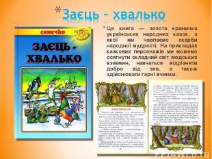 Ця книга — золота криничка українських народних казок, з якої ми черпаємо скарби