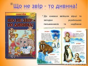 До книжки ввійшли вірші та загадки українських письменників та надбання народної