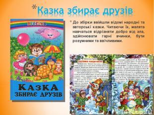 До збірки ввійшли відомі народні та авторські казки. Читаючи їх, малята навчатьс