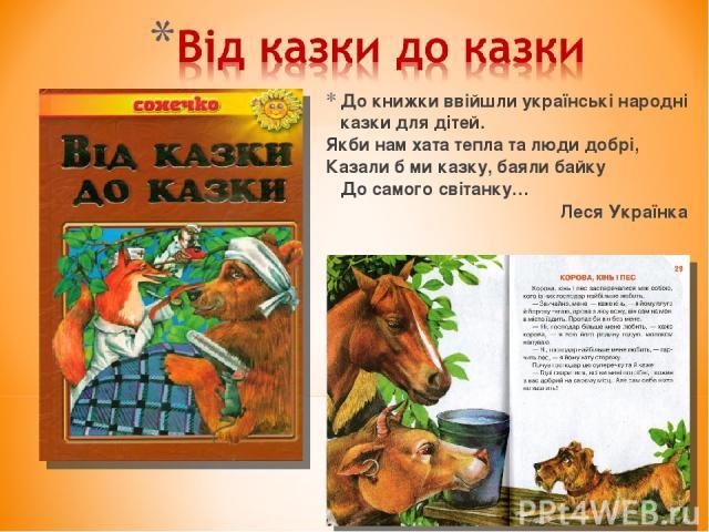 До книжки ввійшли українські народні казки для дітей. Якби нам хата тепла та люди добрі, Казали б ми казку, баяли байку До самого світанку… Леся Українка