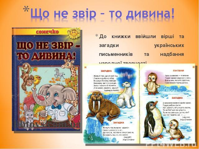 До книжки ввійшли вірші та загадки українських письменників та надбання народної творчості.