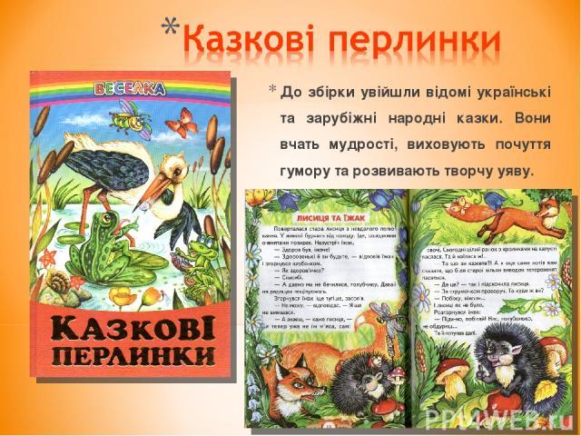 До збірки увійшли відомі українські та зарубіжні народні казки. Вони вчать мудрості, виховують почуття гумору та розвивають творчу уяву.