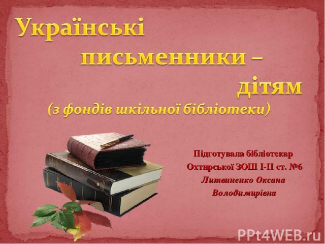 Підготувала бібліотекар Охтирської ЗОШ І-ІІ ст. №6 Литвиненко Оксана Володимирівна