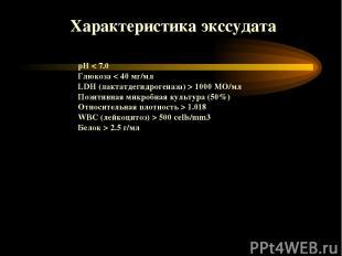 pH < 7.0 Глюкоза < 40 мг/мл LDH (лактатдегидрогеназа) > 1000 МО/мл Позитивная ми