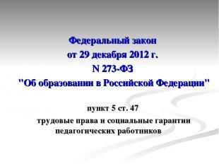 """Федеральный закон от 29 декабря 2012г. N273-ФЗ """"Об образовании в Российской Фе"""