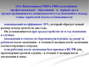 3.5.6. Выпускникам УПО и УВО, получившим профессиональное образование в первый р