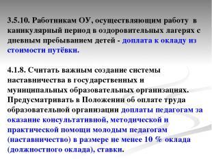 3.5.10. Работникам ОУ, осуществляющим работу в каникулярный период в оздоровител