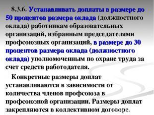 8.3.6. Устанавливать доплаты в размере до 50 процентов размера оклада (должностн