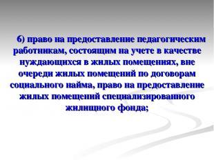 6) право на предоставление педагогическим работникам, состоящим на учете в качес