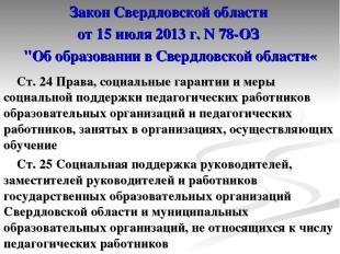"""Закон Свердловской области от 15 июля 2013 г. N 78-ОЗ """"Об образовании в Свердлов"""