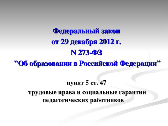 Федеральный закон от 29 декабря 2012г. N273-ФЗ