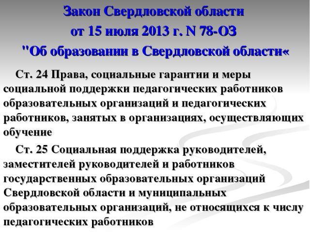 Закон Свердловской области от 15 июля 2013 г. N 78-ОЗ