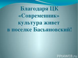 Благодаря ЦК «Современник» культура живет в поселке Басьяновский!