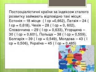 Постсоціалістичні країни за індексом сталого розвитку займають відповідно такі м