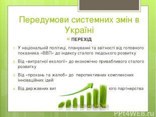 Передумови системних змін в Україні ПЕРЕХІД У національній політиці, плануванні