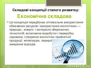 Економічна складова Ця концепція передбачає оптимальне використання обмежених ре