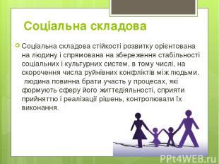 Соціальна складова Соціальна складова стійкості розвитку орієнтована на людину і