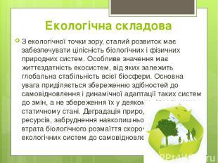 Екологічна складова З екологічної точки зору, сталий розвиток має забезпечувати