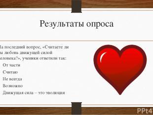 Результаты опроса На последний вопрос, «Считаете ли вы любовь движущей силой чел