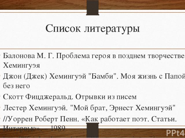 Список литературы Балонова М. Г.Проблема героя в позднем творчестве Э. Хемингуэя Джон (Джек) Хемингуэй
