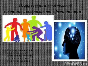 Неврахування особливості емоційної, особистісної сфери дитини Консультування вч