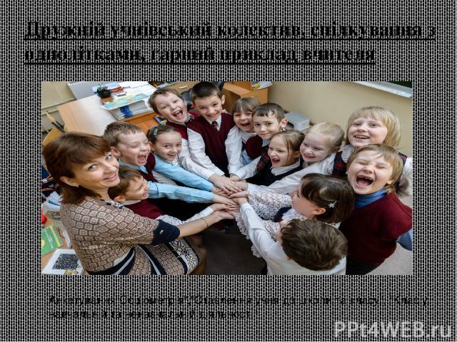 """Дружній учнівський колектив, спілкування з однолітками, гарний приклад вчителя Анкетування""""Соціометрія"""",""""Ставлення учня до школи та класу"""", """"Клас у навчальній та ненавчальній діяльності"""""""