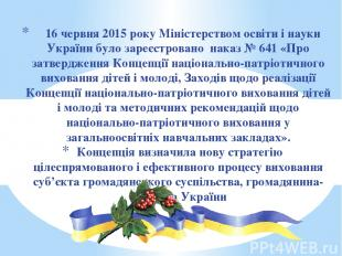 16 червня 2015 року Міністерством освіти і науки України було зареєстровано нака