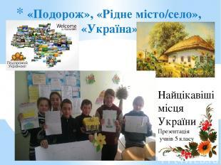 «Подорож», «Рідне місто/село», «Україна», Найцікавіші місця України Презентація