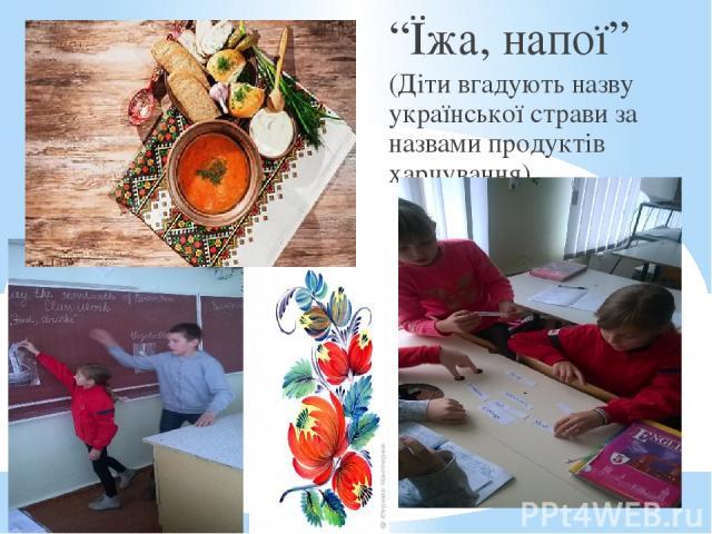 """""""Їжа, напої"""" (Діти вгадують назву української страви за назвами продуктів харчування)"""