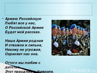 Армию Российскую Любят все у нас, О Российской Армии Будет мой рассказ.  Наша А