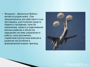 Воздушно - Десантные Войска- являются родом войск. Они предназначены для действ