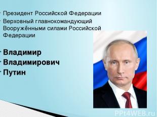 Президент Российской Федерации Верховный главнокомандующий Вооружёнными силами Р