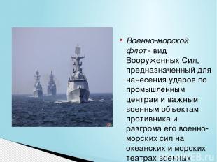 Военно-морской флот- вид Вооруженных Сил, предназначенный для нанесения ударов