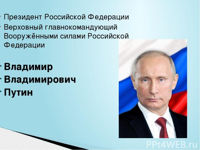 Президент Российской Федерации Верховный главнокомандующий Вооружёнными силами Российской Федерации Владимир Владимирович Путин