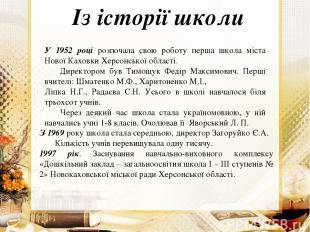 Із історії школи У 1952 році розпочала свою роботу перша школа міста Нової Кахов