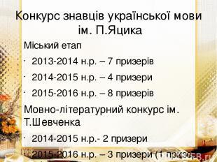 Конкурс знавців української мови ім. П.Яцика Міський етап 2013-2014 н.р. – 7 при