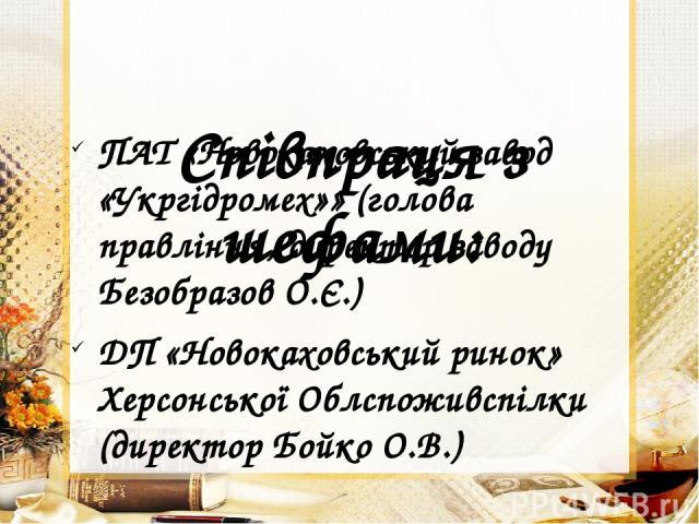 Співпраця з шефами: ПАТ «Новокаховський завод «Укргідромех»» (голова правління, директор заводу Безобразов О.Є.) ДП «Новокаховський ринок» Херсонської Облспоживспілки (директор Бойко О.В.)