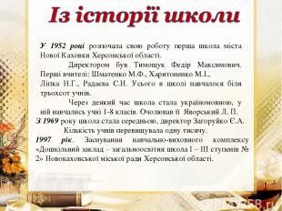 У 1952 році розпочала свою роботу перша школа міста Нової Каховки Херсонської об