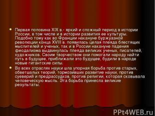 Первая половина XIX в.- яркий и сложный период в истории России, в том числе и в