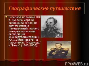 Географические путешествия В первой половине XIX в. русские моряки совершили око
