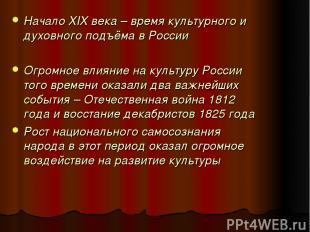 Начало XIX века – время культурного и духовного подъёма в России Огромное влияни