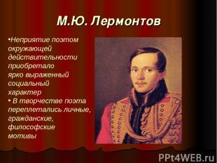 М.Ю. Лермонтов Неприятие поэтом окружающей действительности приобретало ярко выр