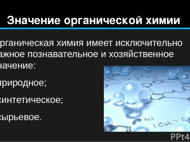 Значение органической химии Органическая химия имеет исключительно важное познавательное и хозяйственное значение: природное; синтетическое; сырьевое.