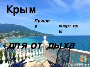 Крым для отдыха Лучшие квартиры
