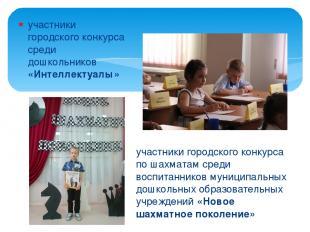 участники городского конкурса среди дошкольников «Интеллектуалы» участники город